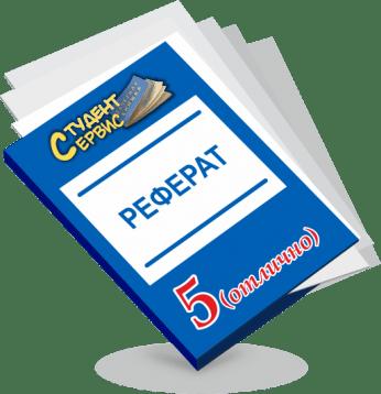 Написать реферат быстро и недорого