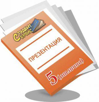 Выполнить презентацию поскорее и дешевле