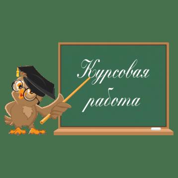 Написать качественную курсовую работу по любой дисциплине